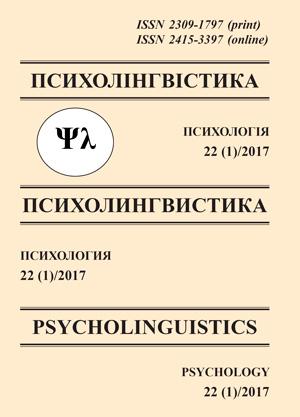 Psycholinguistics. Series: Psychology